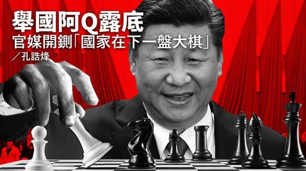 【華府看天下】舉國阿Q露底 官媒開鍘「國家在下一盤大棋」