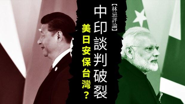 【林忌評論】中印談判破裂 美日安保台灣?