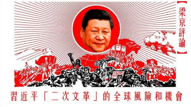 【梁京評論】習近平「二次文革」的全球風險和機會