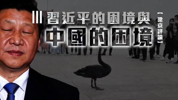 【梁京評論】習近平的困境與中國的困境