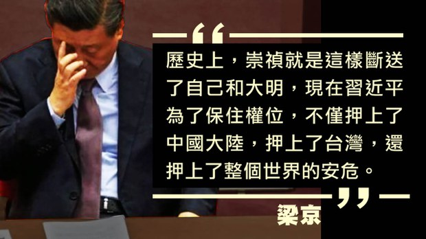 【梁京評論】中國政治文化的困境及其引發的全球風險