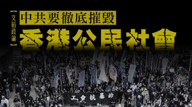 【文韜政論】中共要徹底摧毀香港公民社會