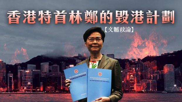 【文韜政論】香港特首林鄭的毀港計劃