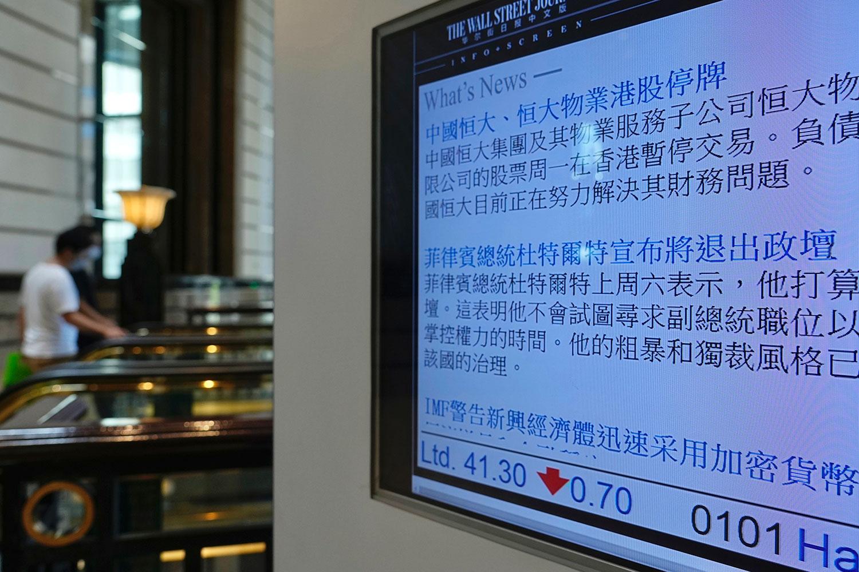 2021年10月4日,屏幕顯示中國恒大、恒大物業港股停牌交易的消息。(美聯社)