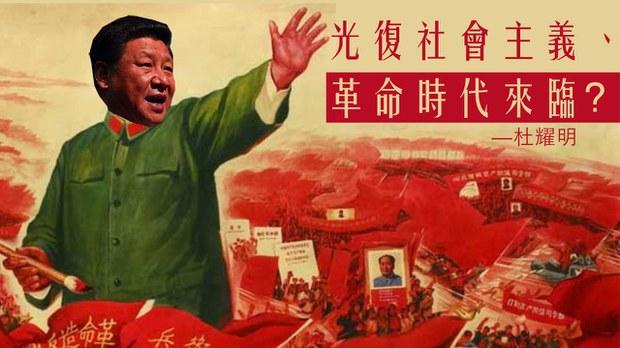 【杜耀明評論】光復社會主義、革命時代來臨?