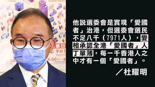 【杜耀明評論】政治變壓器改朝換代 特區幹部政治不正確