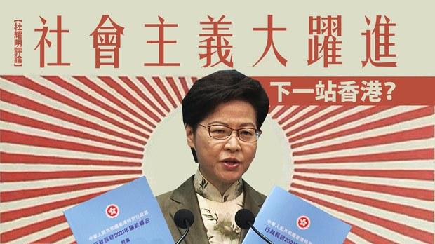 【杜耀明評論】社會主義大躍進,下一站香港?