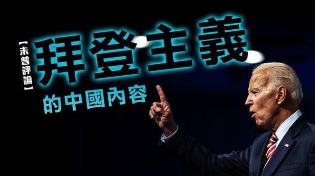 【未普評論】拜登主義的中國內容