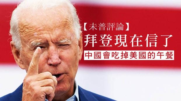【未普評論】拜登現在信了,中國會吃掉美國的午餐