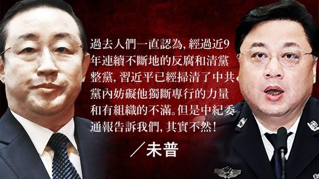 【未普評論】習近平政權安全的威脅主要來自內部?