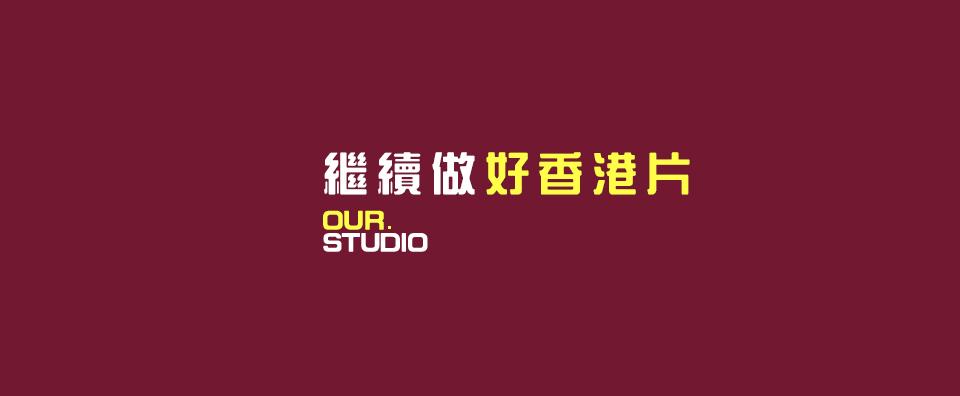 離開「啱 Channel」後混血肥仔開設「Our.Studio」平台繼續拍片並關注香港時事,他說名字中間的標點代表香港是地圖上的一點。(混血肥仔Facebook圖片)