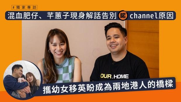 【專訪】混血肥仔、芊蕙子告別「啱Channel」後移英 離開窒息創作空間盼當兩地港人橋樑