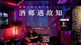 充滿港式味道的酒吧,由一對8、90後香港夫婦花名「伍號」的伍先生及太太Joey開辦。