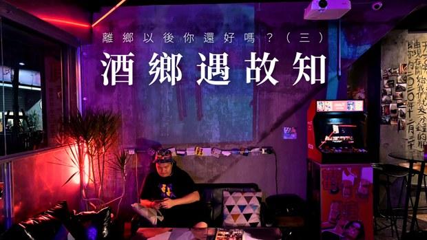 【離鄉以後你還好嗎?(三)】在台酒鄉遇故知 繼續宣揚港式文化