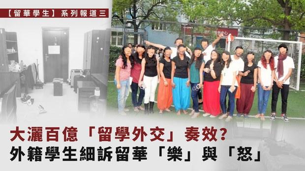【留華學生.三】「留學外交」奏效?外籍學生細訴點滴 感疫情下「排外」、被隔離優待、討厭吐痰文化