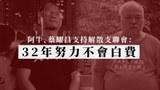 【專訪】支聯會引領香港政壇32年 阿牛、蔡耀昌認同解散決議:過去努力不會白費