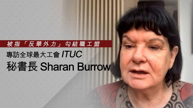國際工會聯合會秘書長Sharan Burrow接受本台專訪。