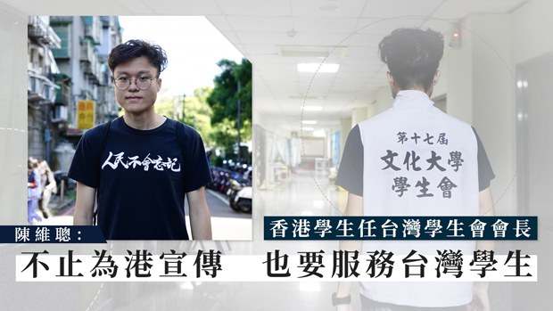 【專訪】台灣文化大學「上莊」港仔陳維聰