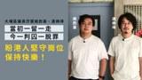 在大埔土生土長的連桷璋及姚鈞豪,所住的地方只有一河之隔,因一場區議會選舉把這兩名年輕素人連繫在一起。