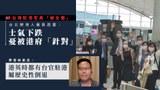 今年7月,最後一名「台北經濟文化辦事處」(台北辦)台灣駐港官員正式離港,事件標誌港台關係歷史大倒退。