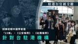 台北辦官員7月全撤,但到本月26日,中國官媒「大公網」仍狙擊台北辦。