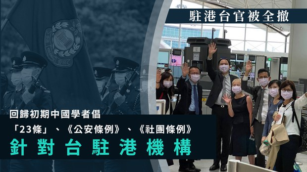 【台港倒退.四】台灣回歸前對港惡化準備 同期大陸學者倡「23條」、《公安條例》管台駐港機構
