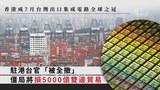 在中美貿易戰下,香港今年三度超越中國,成為全球入口台灣晶片最多的地區。