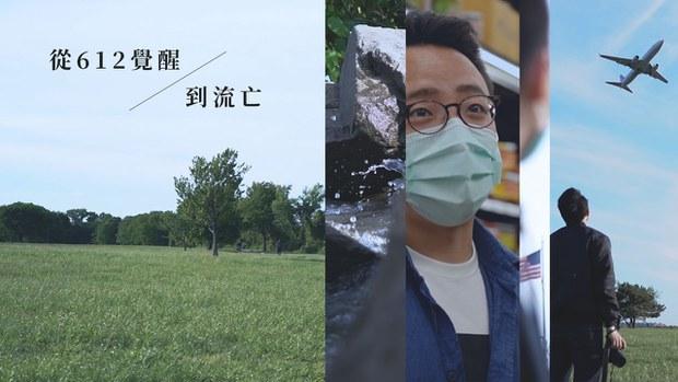 【專訪】從「612」覺醒的流亡者:今生誓與中共對抗