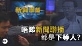 【九鼎茶居】唔睇新聞聯播都是下等人?