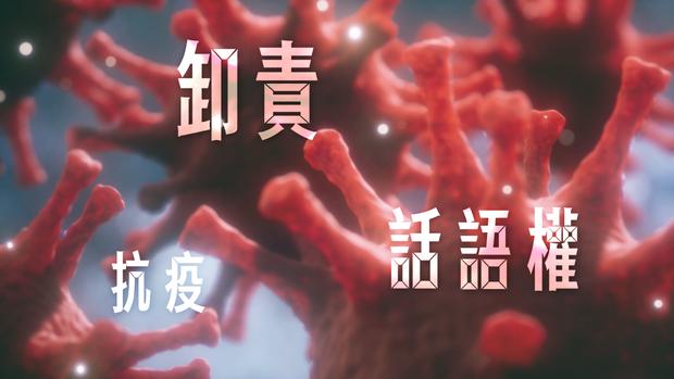 【你要知】抗疫一年、卸責十月