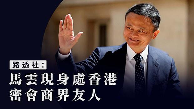【久未露面】外媒傳馬雲現身香港 忙於售媒體股份