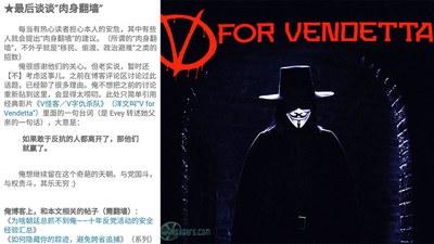「編程隨想」為中國互聯網傳奇人物,為中國匿名反抗代表,其博文中介紹如何規避中國網絡安全審查和進行反洗腦,以及匯總大量資料披露中共權貴腐敗等。他曾在博客介紹影片《V字仇殺隊》,並以其中台詞表明留在國內反抗的心志。