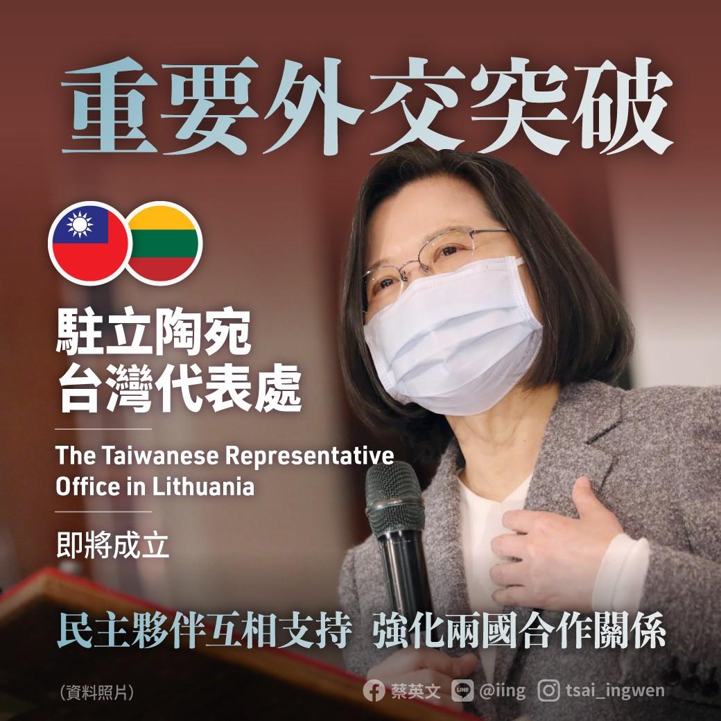 今年7月,台灣宣布將在立陶宛首都維爾紐斯設立台灣代表處,這將是歐洲首個以台灣而非以台北冠名的代表處,此舉引發北京瘋狂報復。(蔡英文臉書圖片)