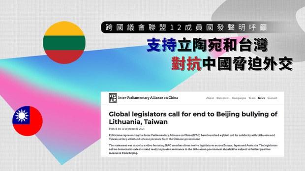 抗中國脅迫外交              跨國議會聯盟籲盟友支持立陶宛和台灣