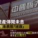【恒大危機】北京遲遲不救恒大 專家警告隨時現骨牌效應