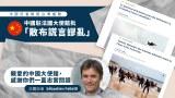 【戰狼外交】法國記者報道台灣議題 中國駐法國大使館發文狂批