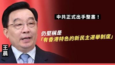 北京重手整頓香港選舉制度,趕絕民主派。