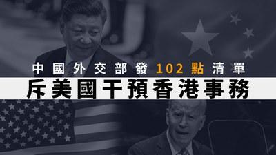 外交部這份清單並沒有在各大官媒佔了顯著位置,亦沒有更高層中國官員回應。