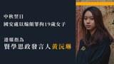 香港警方國安處周三中秋翌日 (22日)在旺角拘捕19歲女士,港媒指為「賢學思政」發言人黃沅琳。