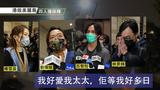 【港版美麗島】楊雪盈、劉偉聰、呂智恆、林景楠獲保釋 眾人憔悴感謝市民支持
