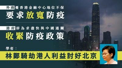 有學者表示,如果香港跟足國內的防疫標準,只會封鎖香港,並沒有好處。