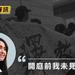 【港版美麗島】47名泛民大審訊 多人投訴未獲見律師