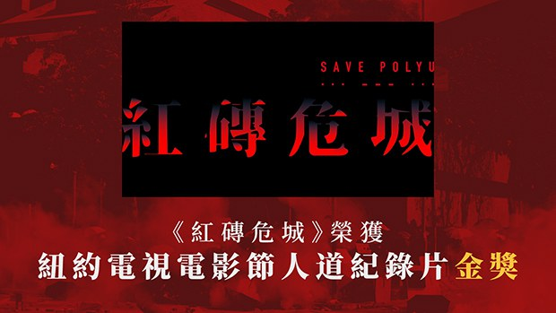 【反送中運動】港紀錄片《紅磚危城》榮獲紐約電視電影節人道紀錄片金獎