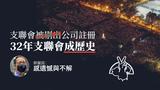 【支聯會】港特首林鄭下令剔除支聯會公司註冊 指「結束一黨專政」顛覆國家政權