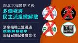 【追擊工會】民主派組織解散2步曲:先被親北京媒體批評 當局繼而行動