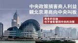 近日《路透社》報道指,中央要求香港地產商助解樓荒,表明市場「遊戲規則已經改變」,不再容忍「壟斷行為」。