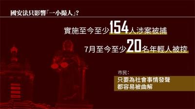国安法立法之初,香港官员强调只针对「一小撮人」。