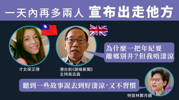 【國安時代】香港有識之士陸續出走 吳志森赴英 梁芷珊抵台