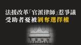 【法援改革】港府曾指重視受助人利益重視提名 李家超上任政務司即提「改革」