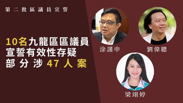 香港區議員宣誓周五(24日)閉門進行,由民政事務局局長徐英偉監誓,宣誓者要逐一向國旗及區旗宣誓。
